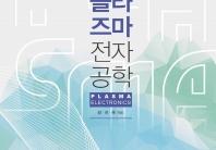 플라즈마 전자공학 3판(hard cover), 교문사에서 나왔어요
