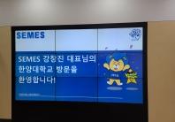 세메스 사장님 한양공대 방문 -연구협력논의